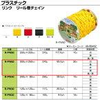 ニッサチェーン プラスチック リンク リール巻チェイン R-PW60 6.0mm×30m巻