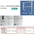 神栄ホームクリエイト バルコニー物干金物(自在・静音型) アルミ製 シルバー SK-4153A 1本