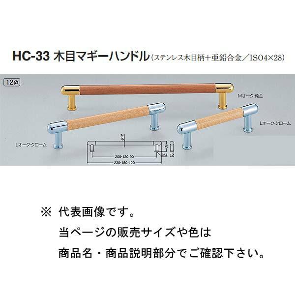シロクマ 木目マギーハンドル HC-33 Lオーク・クローム/Mオーク・純金 90