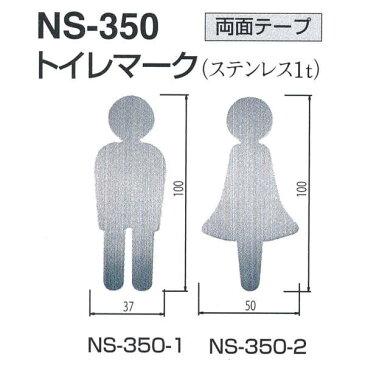 シロクマ サインプレート トイレマーク(ステンレス) NS350 ヘアーライン W37mm×T1.0mm×H100mm