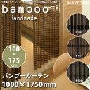 バンブーカーテン 幅約1000×高さ約1750mm B-1520 スクエア B-1530 ビレッジ B-1540 ニュアンス どれか