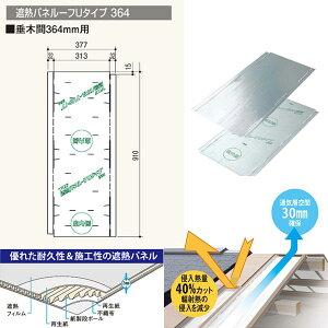 フクビ遮熱パネルーフUタイプ364巾377×長さ910×厚さt3mmSHAPU3650枚