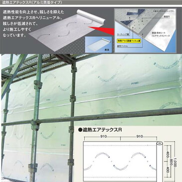 フクビ 遮熱エアテックスR(アルミ蒸着タイプ) 巾1000mm×長さ50m×厚さ0.30mm SHATR01 2巻入
