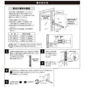 オークス室内物干しユニットフレクリーンプロ30インセットFS-186N