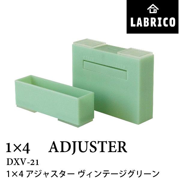 LABRICO ラブリコ 1×4 アジャスター DXV-21 ヴィンテージグリーン 幅95 × 奥行25 × 高さ(上)70mm / (下)30mm