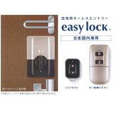 ホンダロック イージーロック 2ロック スマートキー 住宅用リモコンキー 鍵 簡単付け替え