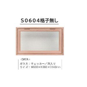 内装窓なか窓S0604格子無し突出し窓W600×H360×D143mm