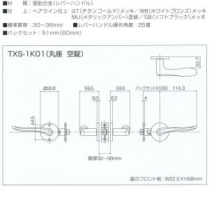 長沢製作所GMレバージーエム空錠丸座TX-1H01/TX-1K01GTかWBかSB