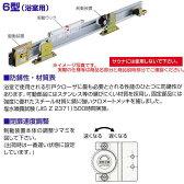日本ドアチェック製造 ニュースター 引戸クローザ 6型(浴室用) フロント枠用 ストップ付 6型S-N3 ドア重量60kg以下