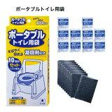 サンコー ポータブルトイレ用袋 断水時の洋式トイレにも 10回分 AE-59
