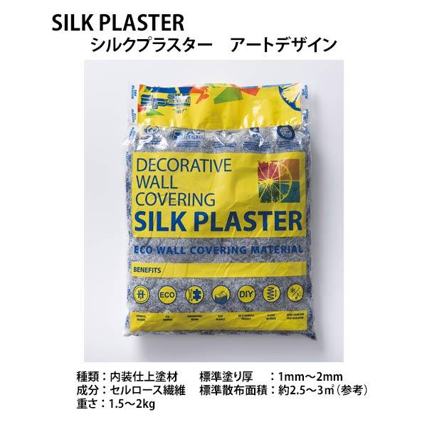 シルクプラスター 内装仕上塗材 天然リキッドウォールペーパー アートデザイン