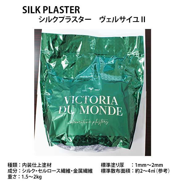 シルクプラスター 内装仕上塗材 ラメ仕様 天然リキッドウォールペーパー ヴェルサイユ2