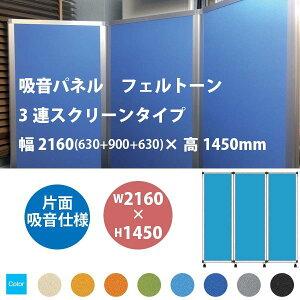 東京ブラインドフェルトーン3連スクリーンタイプ片面吸音仕様幅2160×高さ1450mm全8色【き】【メーカー直送】