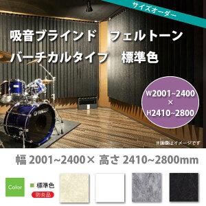 東京ブラインド吸音ブラインド『フェルトーン』バーチカルタイプ標準色製品幅2001〜2400×高さ2410〜2800mm【代引き不可】【メーカー直送】