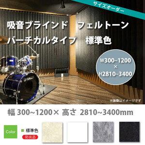 東京ブラインド吸音ブラインド『フェルトーン』バーチカルタイプ標準色製品幅300~1200×高さ2810~3400mm【き】【メーカー直送】