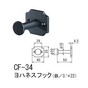 シロクマヨハネスフック鉄CF-34