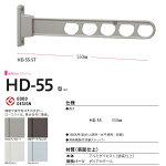 川口技研ホスクリーン腰壁用物干し壁付けタイプHD型HD-55550mm1本