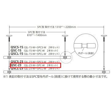 川口技研 ホスクリーン 室内用物干 スポット型SPC-W2本と竿QL-23-Wのセット品 QSC-23-W