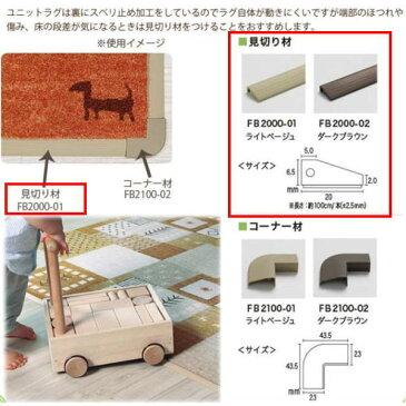 川島織物セルコン ユニットラグ用見切り材 裏面に固定テープ付 FB2000 5本入