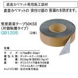 大建 遮音カベマット専用施工部材 気密遮音テープ50KS2 (片面粘着タイプ) GB1205 0.75mm厚さ 50mm×20m巻 2巻 【代引き不可・直送】