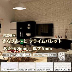 大建調湿壁材さらりあ〜とプライムパレット9mm厚さ303×606mm8枚(1.46平米)【代引き不可・直送】
