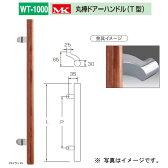 丸喜金属 丸棒ドアーハンドル(T型) 強化木(積層材) ステンレス サイズ500 マイウッド WT-1000 508 1組