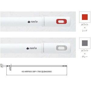 ナスタ真っ白な物干し竿ランドリーポール1.7〜3.0mKS-NRP003-30PRレッド/GRグレー