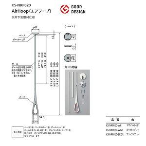 ナスタ室内物干しエアフープ天井付用KS-NRP020WR/WGR/BKGR