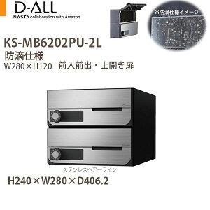 ナスタ集合住宅ポストD-ALL(ディーオール)KS-MB6202PU-2L屋内仕様戸数2静音大型ダイヤル錠H240×W280×D406.2前入後出上開き扉
