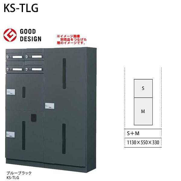 ナスタ 宅配ボックス(前入前出/メカ式・防滴タイプ) 宅配ユニットB 捺印システムなし KS-TLG-B:イーヅカ
