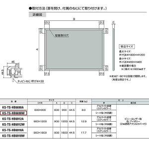 ナスタ掲示板(屋内用/枠:木目調)KS-TS-HB6690WH600×W900質量8.0kg