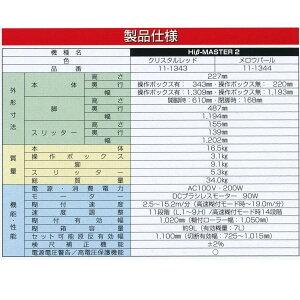 極東産機自動壁紙糊付機ハイベータマスター211-134445周年限定モデルメロウパール