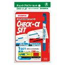 ゼブラ チェックαセット 青/赤 1st入 P-SE-WYT20-BLR 1セット