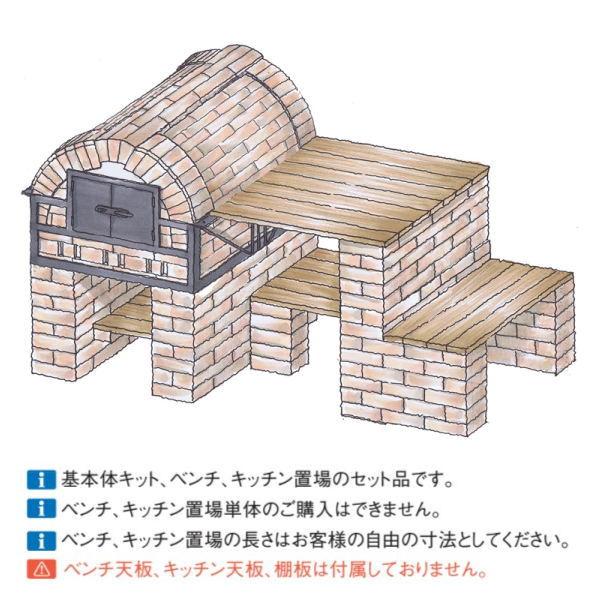 ピザ窯 石窯ピザキット 3号 基本体キット+ベンチ+キッチン置場 屋外用 組立用 GX3-013