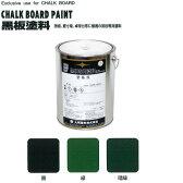 大同塗料 黒板塗料 塗板液 4kg 1缶