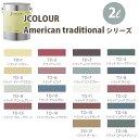 ターナー色彩 壁紙に塗れる水性塗料 Jカラー American traditional シリーズ 2L
