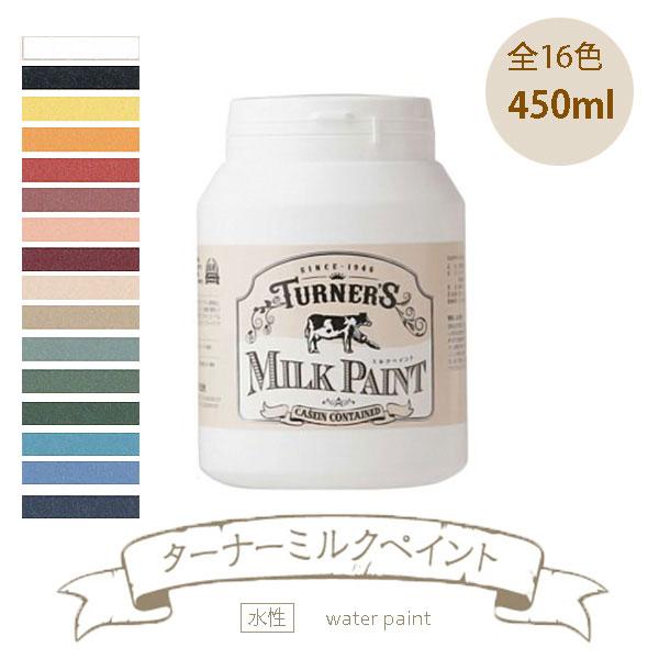 ターナー色彩 ターナーミルクペイント 水性塗料 450ml