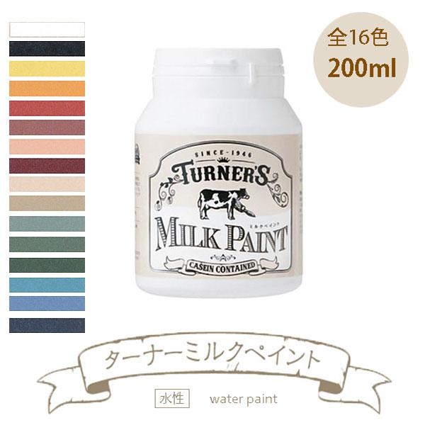 ターナー色彩 ターナーミルクペイント 水性塗料 200ml