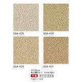 サンゲツ 壁紙 珪藻土・じゅらく SGA-428/SGA-429/SGA-430/SGA-431 巾100cm 1m長