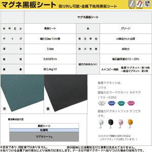 SINCOLマグネ黒板シート幅910mm厚み0.8mmグリーン1mあたり【代引き不可・直送】