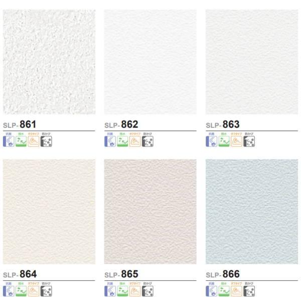 シンコールビニル壁紙量産クロス石目調SLP-861〜SLP-8831m長