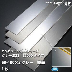 セキスイメタカラーSK巾木シリーズSK-100×2グレーL2000タイプ鏡面1枚
