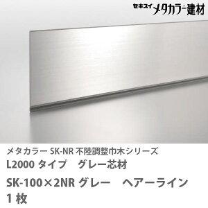 セキスイメタカラーSK-NR不陸調整巾木シリーズSK-100×2NRグレーHLL2000タイプヘアーライン1枚