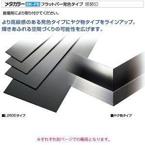 セキスイメタカラーSK-FBフラットバー発色タイプSK-60×2FBBKHL2600タイプブラックヘアーライン1枚