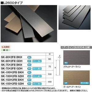 セキスイメタカラーSK-FBフラットバー発色タイプ