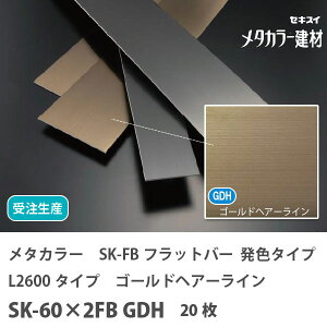 セキスイメタカラーSK-FBフラットバー発色タイプSK-60×2FBGDHL2600タイプゴールドヘアーライン20枚【送料無料】【受注生産】