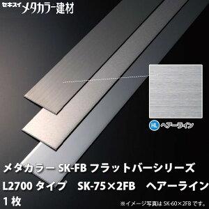 セキスイメタカラーSK-FBフラットバーシリーズSK-75×2FBL2700タイプヘアーライン1枚