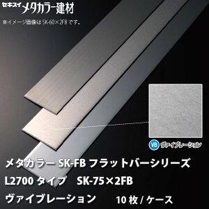 セキスイメタカラーSK-FBフラットバーシリーズSK-75×2FBL2700タイプヴァイブレーション10枚/ケース【送料無料】