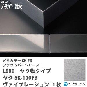 セキスイメタカラーSK-FBフラットバーシリーズヤクSK-100FBL900ヤク物タイプヴァイブレーション1枚