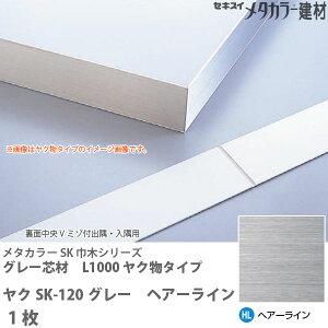 セキスイメタカラーSK巾木シリーズヤクSK-120グレーHLL1000ヤク物タイプヘアーライン1枚
